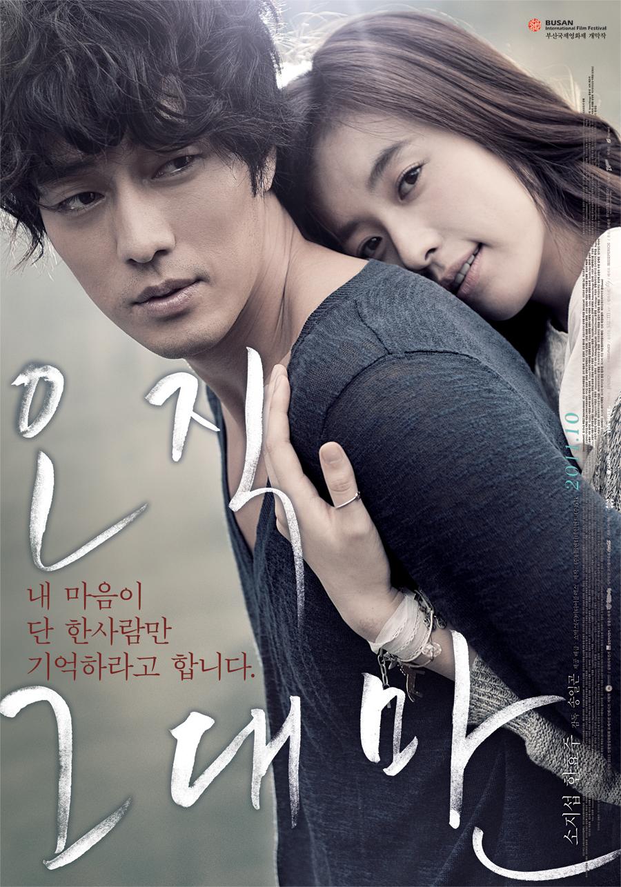 in love movie Korean
