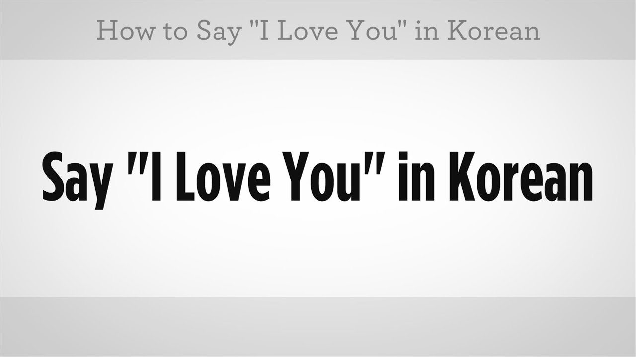 to say it in How can we korean do