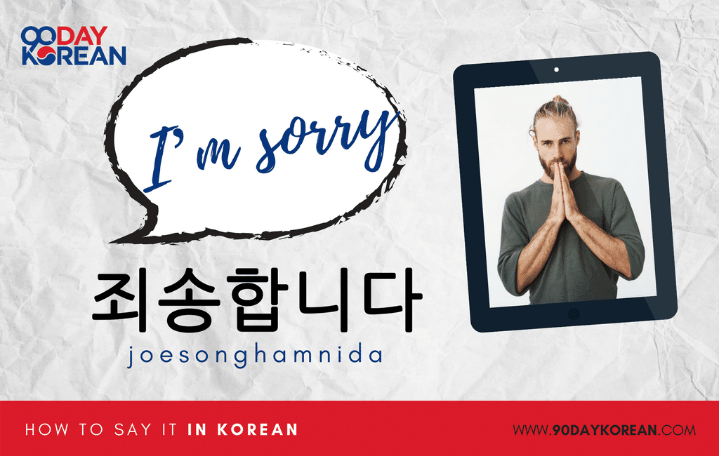 are Am korean is in