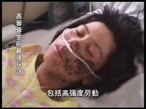 governmetn vagina Chinese torture