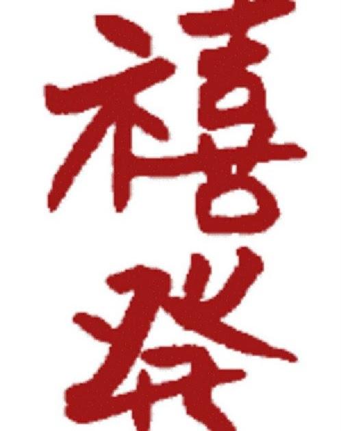 Gung hay fat choy chinese characters