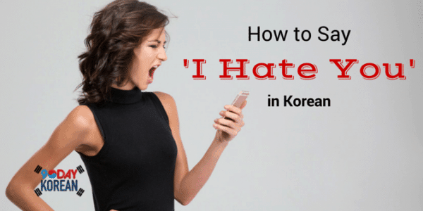 korean for How what say you do in